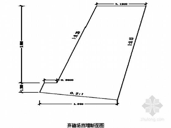矿区尾矿库废渣重力式挡土墙施工技术交底