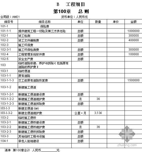 陕西某高速公路招标工程量清单及施工组织设计