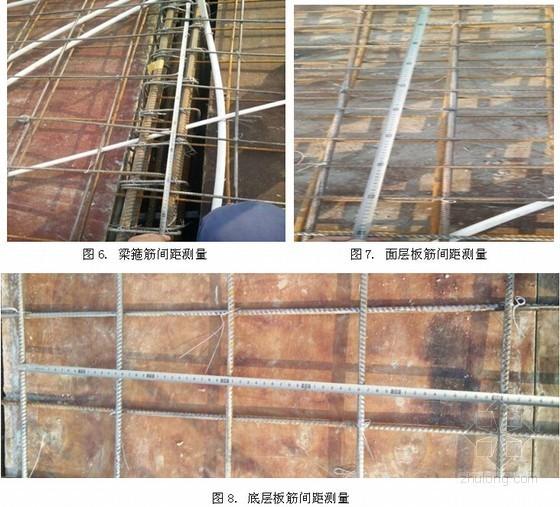 [连云港]建筑工程质量实测实量技术图文总结