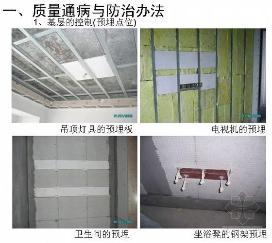 精装修公寓施工质量通病防治及项目管理措施