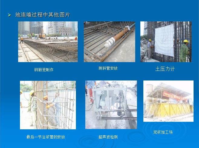 中建大厦地下施工技术(近百页,附图丰富)_6