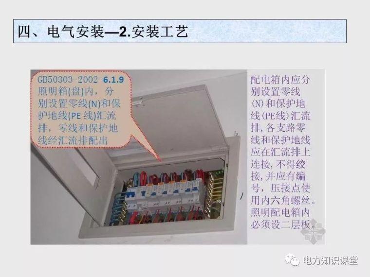 收藏!最详细的电气工程基础教程知识_131