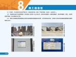 建筑施工现场安全文明施工标准化图册(共22页,图文并茂)