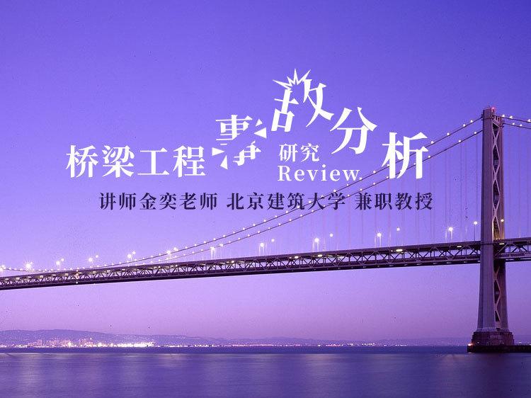 桥梁工程事故分析研究