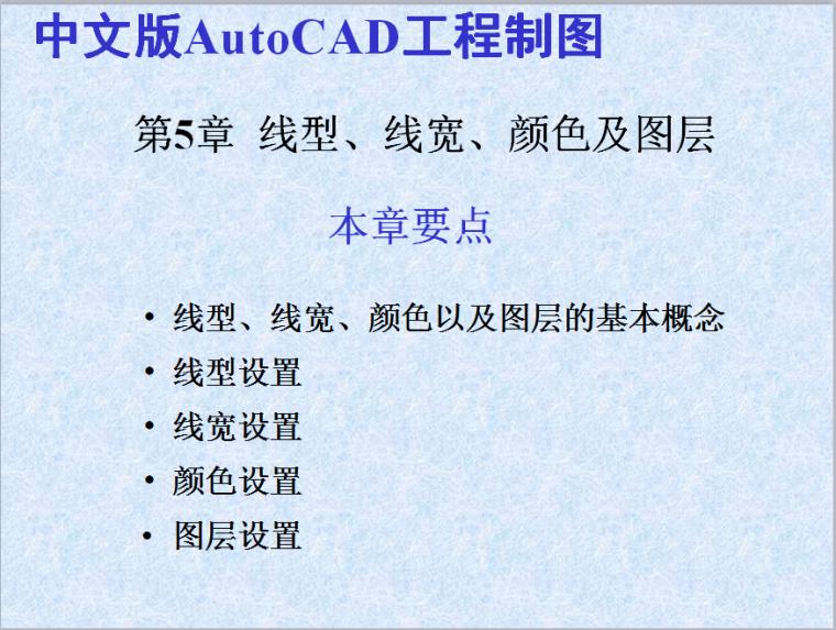 CAD2010教程_7