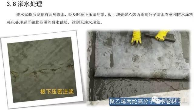 防水施工详细步骤指导_8