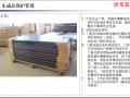 知名企业《防火门技术质量标准交底》模板