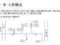 市政热力外网工程施工组织设计方案
