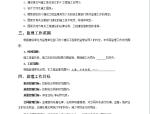 东莞市鸿业工程建设监理有限公司监理规划及细则大全