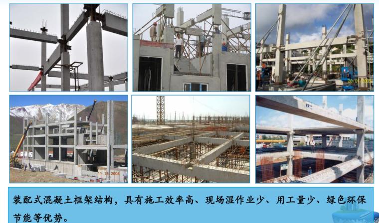 装配式混凝土框架结构施工安装关键技术研究与应用文件_1
