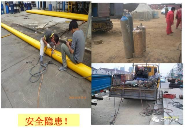 燃气工程施工安全培训(现场图片全了)_67