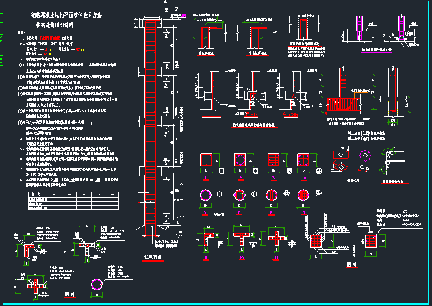完整短肢剪力墙结构设计图_6