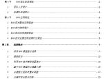 【BIM案例】中国移动深圳信息大厦项目BIM综合应用(精选BIM标书