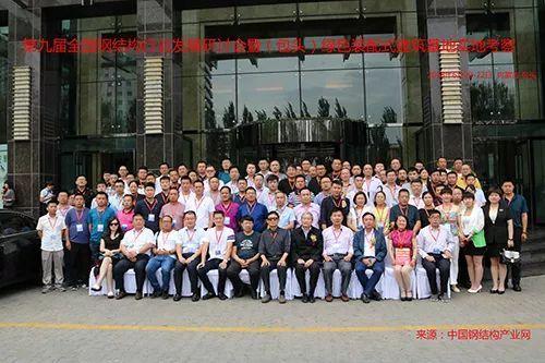 热烈祝贺第九届全国钢结构行业发展研讨会圆满成功!