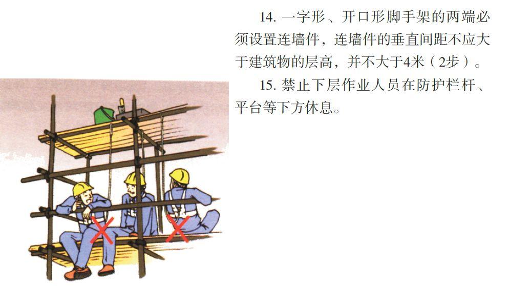 看完神奇的八个工种施工漫画,安全事故减少80%!_46
