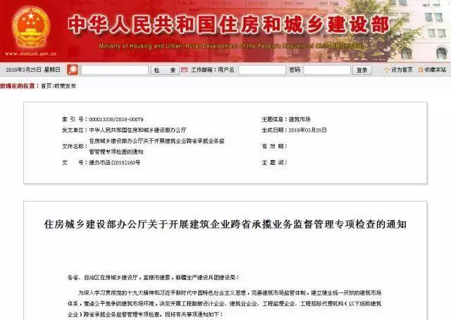 4月2日,自查开始启动:建筑企业跨省承揽业务监督管理专项检查