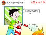 春季防火安全常识培训PPT(共19页,内容丰富)