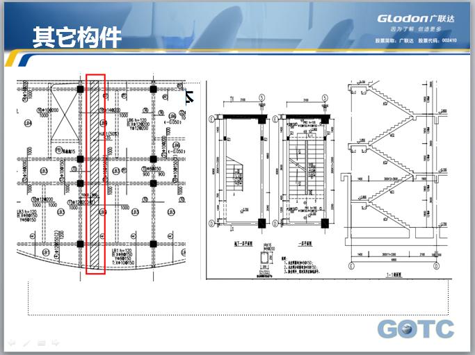 【广联达】GGJ2013钢筋算量基础培训教程_4