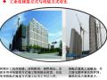 [全国]装配式(pc结构)住宅施工技术的应用(共41页)