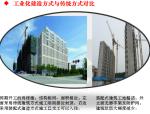 【全国】装配式(pc结构)住宅施工技术的应用(共41页)
