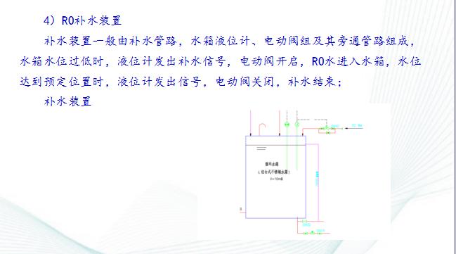 [全国]工艺冷却水系统施工技术(共20页)