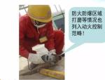 动火作业安全管理培训ppt(共68页,图文并茂,生动形象)