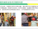 垂直运输机械安全技术交底课件