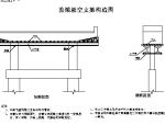 V墩连续刚构钢挂叠合箱梁桥施工组织设计