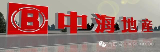 干货!中海•万科•绿城•龙湖四大房企成本管理模式大PK_20
