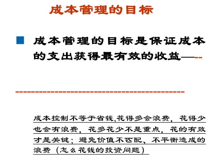 房地产企业工程全过程成本管理讲义(PDF+164页)