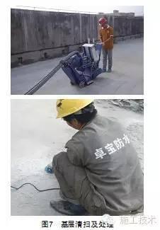 屋面防水处理,这种做法您得记牢!_7