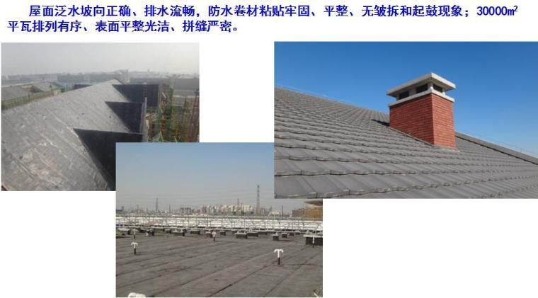 [天津]欧式风格高等职业学院申报鲁班奖工程质量汇报PPT(67页)-屋面系统
