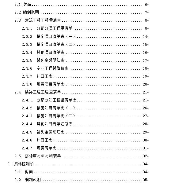 某办公楼工程造价工程量清单编制-目录1