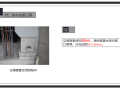 碧桂园集团装修水电安装管控要点(0721修改)