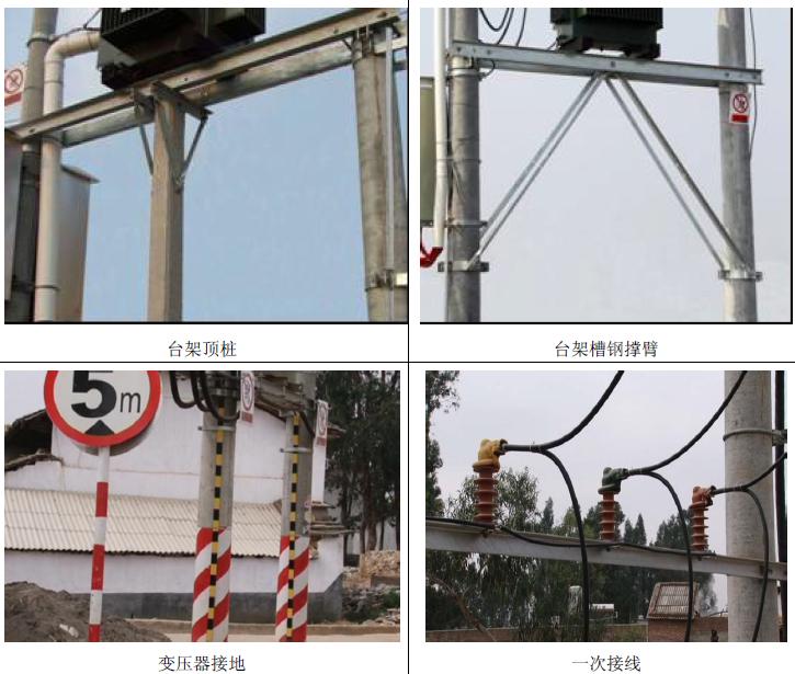 电网工程台架式电力变压器安装样板示范作业指导书