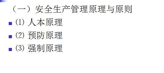 【全国】铁路工程施工安全管理(共51页)_5