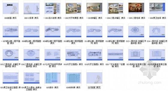 [南京]现代简约风格高速公路服务区室内设计方案图资料图纸总缩略图