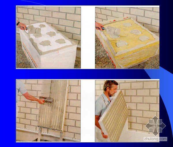 建筑节能外墙外保温施工技术PPT