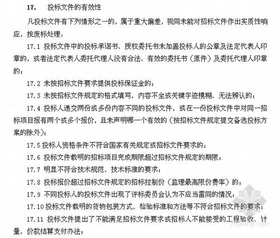 [江苏]地下停车场工程监理招标文件(2011)