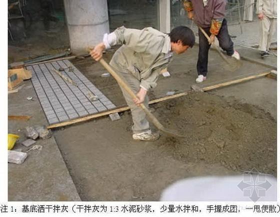 广场砖铺贴施工工艺指导(一图一要点)