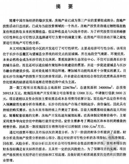 [硕士]玫瑰园住宅小区项目可行性研究[2005]