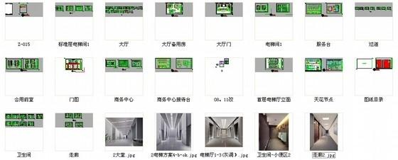 [深圳]高端商务核心区现代科技大厦室内装修图(含效果)资料图纸总缩略图