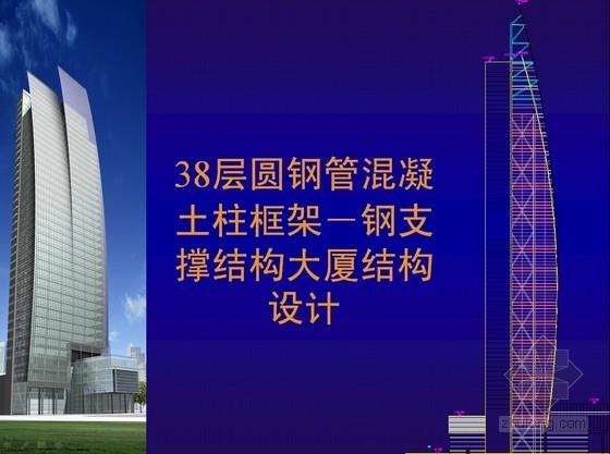 [PPT]38层圆钢管混凝土柱框架钢支撑结构大厦结构分析