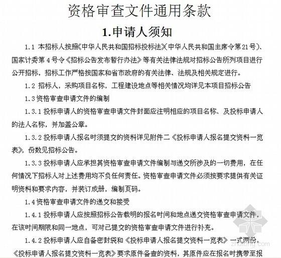 广州市建设工程货物招标文件范本(试行)(2011)