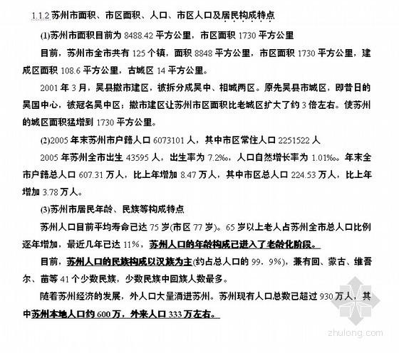 [苏州]某住宅楼开发项目策划报告(108页)