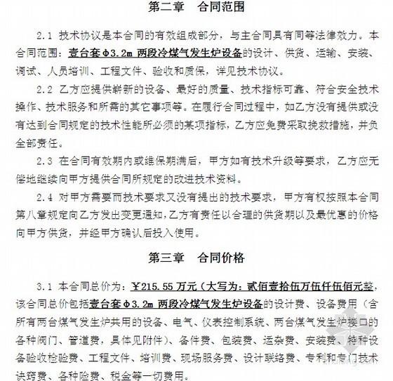 [河北]冷煤气发生炉设备供货安装合同(15页)