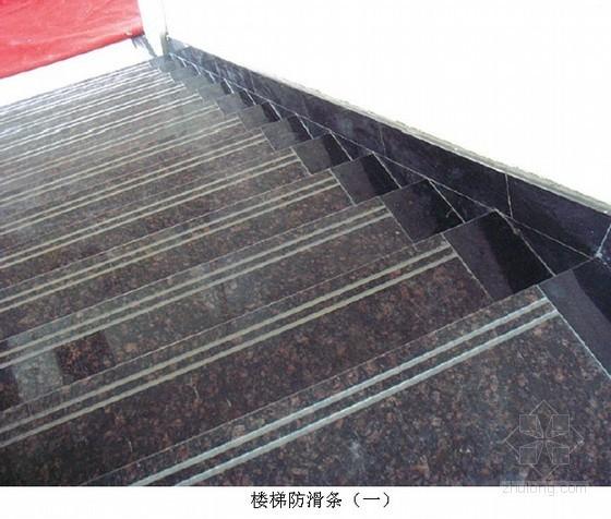 楼梯栏杆及防滑条施工工艺标准及施工要点