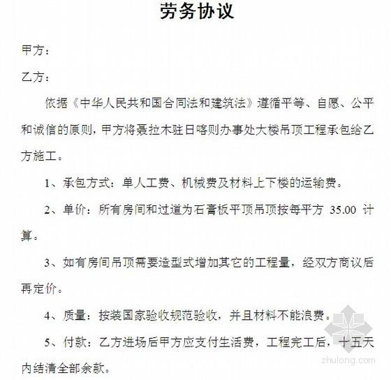 大楼吊顶工程劳务承包协议书(劳务分包)