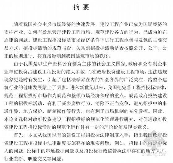 [硕士]我国政府投资建设工程招投标中若干法律问题研究[2007]