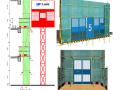 [北京]商住楼小区工程安全防护施工方案(36页)